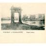 Tzv. Hradišťská brána (před rokem 1900)